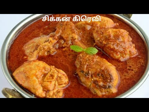 சிக்கன் கிரேவி/Chicken gravy  in Tamil for Rice/Chicken gravy in Tamil without Coconut milk