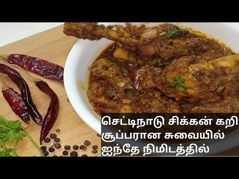 #Chettinadchickenrecipe #chickenrecipeinTamil Chettinad chicken gravy in Tamil |