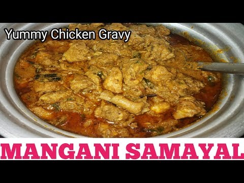 சிக்கன் கிரேவி/2 kg Chicken Gravy for 10 People/Yummy Chicken Gravy in Tamil