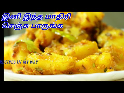 POTATO FRY - HOW TO MAKE POTATO FRY - POTATO FRY IN TAMIL
