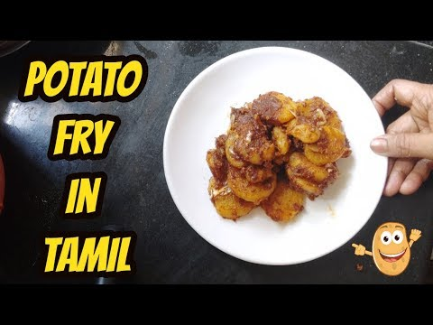 Potato Fry in Tamil | உருளை கிழங்கு வறுவல் | Urulai Kilangu Fry | potato Recipe in Tamil