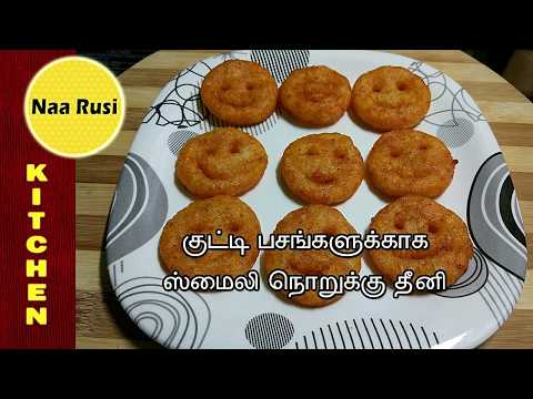 Potato Smiley Snacks in Tamil | Potato Smiley in Tamil