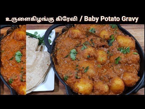உருளைகிழங்கு கிரேவி | Baby Potato Gravy in Tamil | Dum Aloo in Tamil | Potato Curry