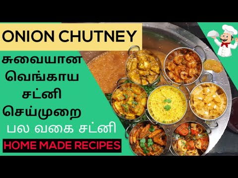 Onion chutney,home made chutney recipes #tamilicon