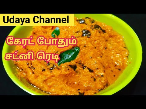 கேரட் சட்னி / carrot chutney in tamil / chutney recipes in tamil / side dish for dosa