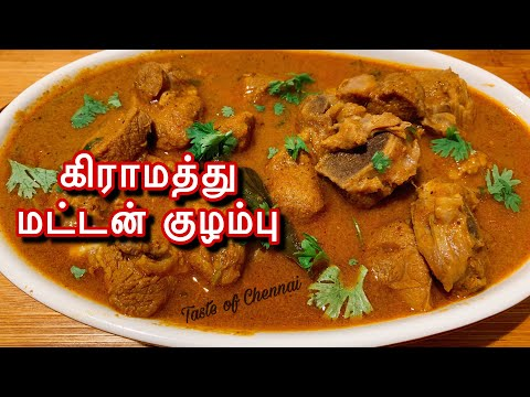Chettinad Mutton Kulambu Recipe in Tamil | Village Style Mutton Curry Recipe in Tamil
