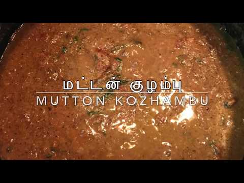 Mutton Kulambu in Tamil | Mutton Kuzhambu Recipe | Mutton Recipes iTamil - ARK Unnave Arokiyam