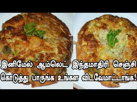 Karandi Omelette Recipe In Tamil|Traditional karandi egg Omelette|Egg Recipes Tamil|கரண்டி ஆம்லெட்