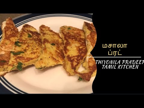 egg masala bread | 5 mins easy evening snack tamil |Bread Egg Masala| Easy Breakfast Recipe in Tamil