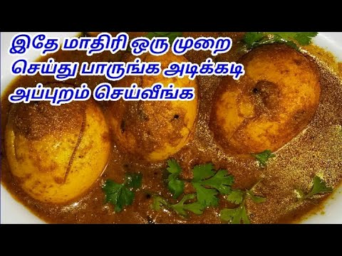 EGG KULAMBU RECIPE IN TAMIL- EGG KULAMBU IN TAMIL - SIDE DISH FOR RICE - SIDE DISH FOR CHAPATI