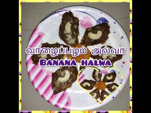 வாழை பழம்  அல்வா | Banana halwa | Sweet recipe in tamil | Halwa in tamil