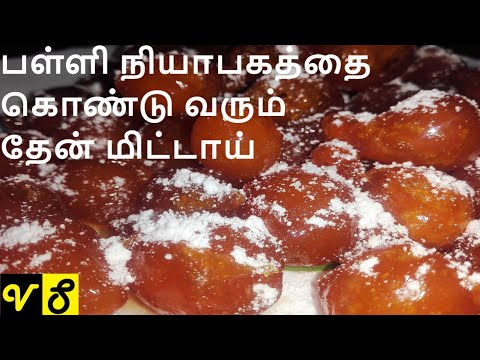தேன் மிட்டாய்/Thaen Mittai Recipe in Tamil/Honey Candy Recipe/Sweet Recipe in Tamil/Kids Recipe