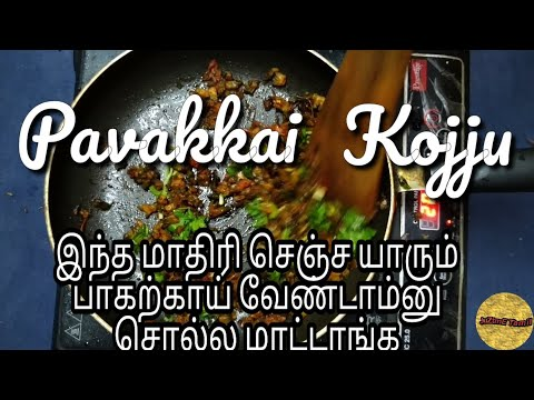 பாகற்காய் கொச்சு l pavakkai easy recipe in tamil l Healthy Recipe