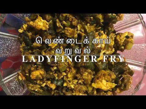 Vendakkai Varuval in Tamil | Spicy Lady's Finger Fry Recipe | Bhindi Fry Recipe- ARK Unnave Arokiyam