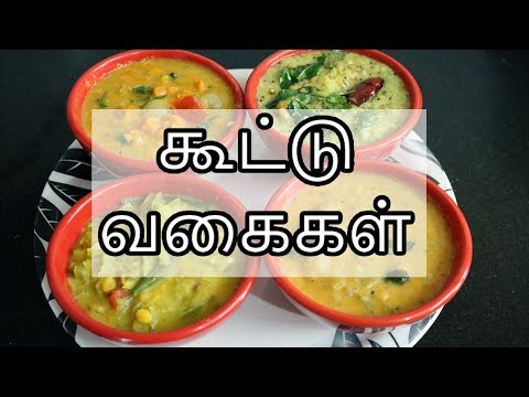 கூட்டு வகைகள் | Kootu Recipes in Tamil | Kootu Varieties in Tamil