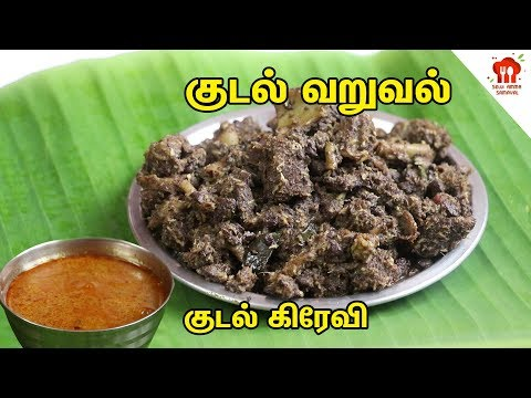Boti Curry Tamil | kudal ratha poriyal tamil | Kudal Kulambu in Tamil| How To a Boti Curry