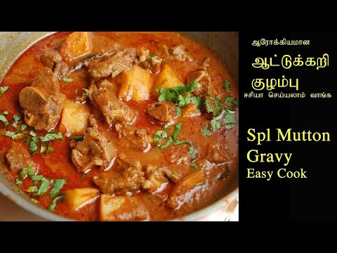 Mutton gravy in tamil|மட்டன் குழம்பு|Mutton kuzhambu recipe in pressure cookware|Mutton curry