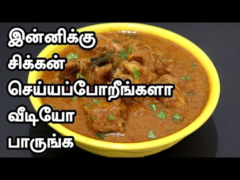 சிக்கன் கிரேவி | Special Tasty Chicken Gravy Recipe | Chicken Recipe in Tamil