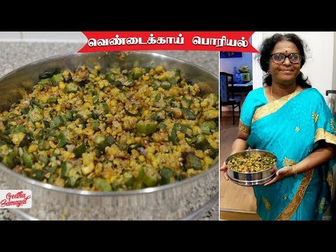 Vendakkai Poriyal | Lady's Finger Fry |  வெண்டைக்காய் பொரியல் | Recipe in Tamil | Geetha Samayal