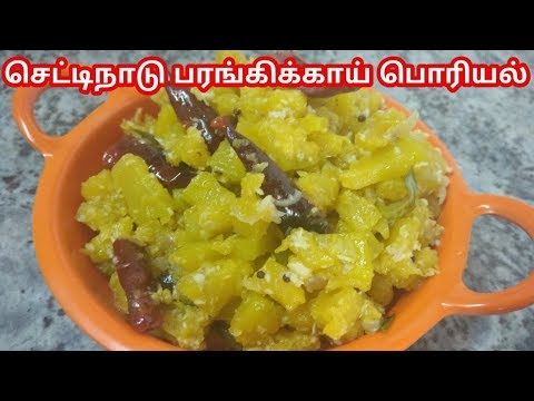 Chettinad parangikai poriyal in Tamil/ பரங்கிக்காய் பொரியல்/ yellow pumpkin poriyal
