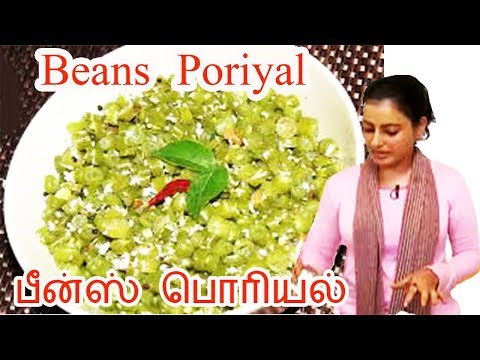 Beans poriyal recipe - Tamil kitchen recipes