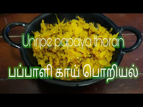 Papali kai poriyal |unripe papaya| healthy recipe|  tamil