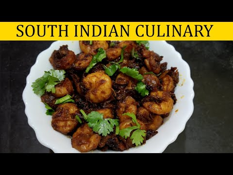 How to make Prawn fry in Tamil | இறால் வறுவல் செய்வது எப்படி|  Eral fry in South Indian Culinary