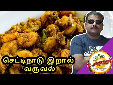 How to make Chettinad Prawn Pepper Fry in Tamil - Prawn curry I Tamiltec Factory