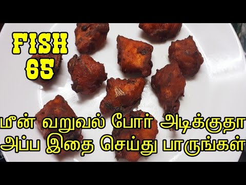 Fish 65 in tamil // Fish fry // how to make fish 65 in tamil