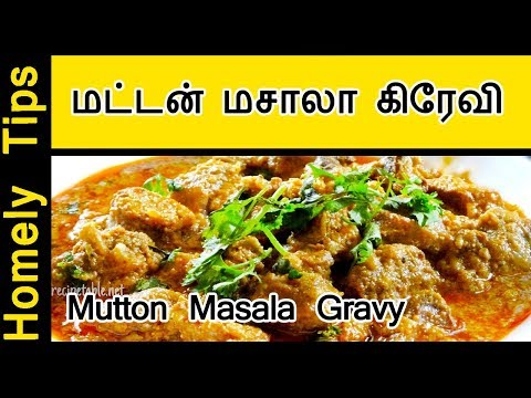Mutton Masala Gravy Recipe in Tamil | Mutton Masala Recipe | How to make Mutton Curry in Tamil