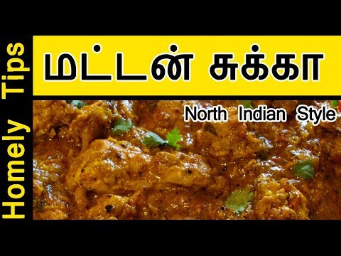 Mutton Chukka in Tamil | Mutton Varuval in Tamil | Mutton recipes in Tamil | Homely Tips