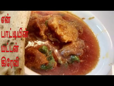 Mutton gravy/Mutton Gravy Recipe in Tamil /semi Gravy/Mutton Masala Recipe/Mutton Curry