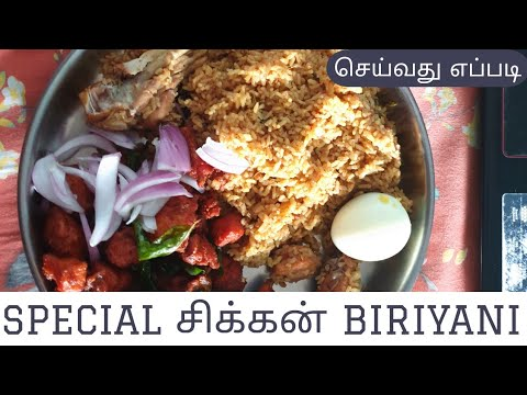 How to cook special chicken biryani in Tamil|Zerofault