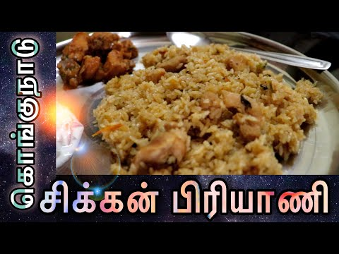 Chicken Biryani Recipe | Kongunadu Chicken Biryani Recipe | Chicken Biryani Recipe in Tamil