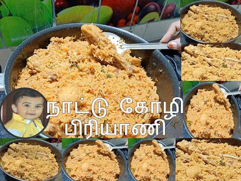 NATTU KOZHI BIRYANI RECIPE IN TAMIL/நாட்டுக்கோழி் பிரியாணி/COUNTRY BIRYANI RECIPE/CHICKEN BIRYANI