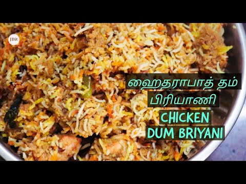 Hyderabadi chicken dum biryani /chicken biryani in tamil/restaurant style chicken biryani