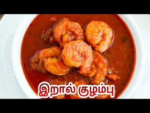 இறால் குழம்பு, tamil samayal, cooking in tamil, samayal in tamil,chef, fish recipe in tamil, tamil
