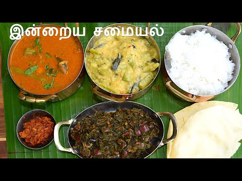 இன்றைய சமையல் | Veg Quick Lunch Menu | Kara Kulambu in tamil | Keerai kadayal | kootu in tamil