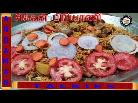 Chicken Biryani Recipe |How to make chicken Briyani in Tamil|சிக்கன் பிரியாணி|Chicken cooker Briyani