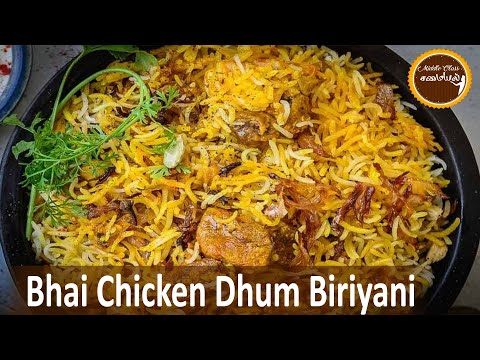 Bhai Chicken Dhum Briyani in Cooker (நாட்டுக்கோழி பிரியாணி) Recipe in tamil | Middle class Samaiyal
