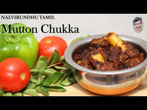 Mutton Chukka Recipe in Tamil | How to make Mutton Chukka Recipe in tamil