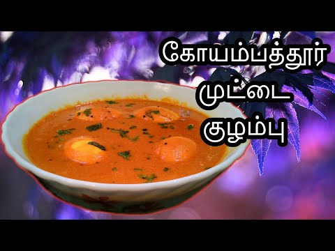 kovai style Muttai Kulambu in Tamil | Egg Gravy in Tamil eng sub| Egg Curry in Tamil/முட்டை குழம்பு
