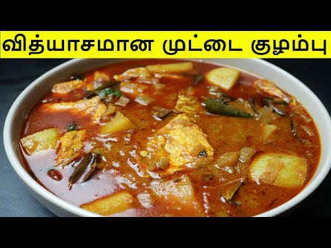 egg curry in tamil | muttai kulambu in tamil | egg masala | Fresh Loving Food