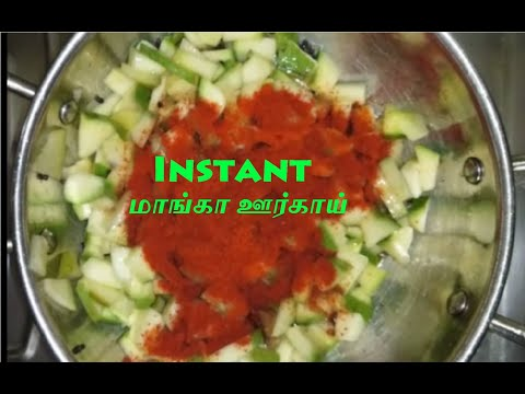 MANGO PICKLE | INSTANT மாங்கா ஊர்காய் | How to make Mango Pickle | in Tamil