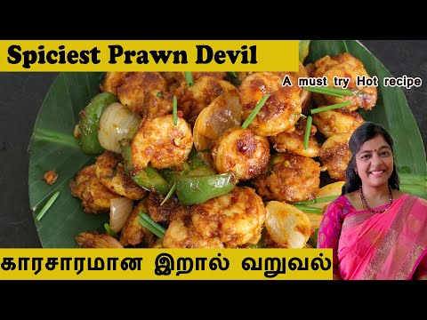 Spicy Prawn fry is a must try hottest recipe in Tamil | Spicy prawn fry recipe in tamil