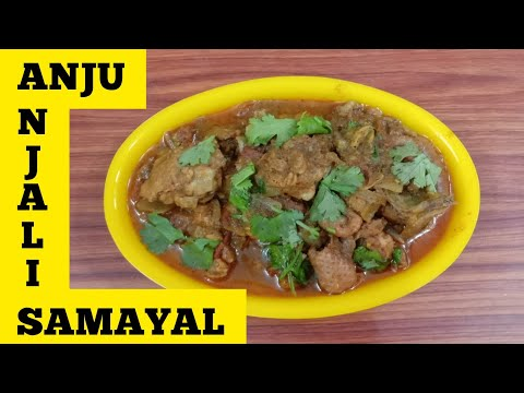 How to make Chicken gravy recipe in tamil/Chicken gravy recipe in tamil.