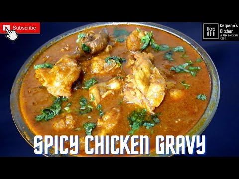 Spicy Chicken Gravy Recipe  |  Spicy Chicken Gravy in Tamil | How to make Spicy Chicken Gravytamil |