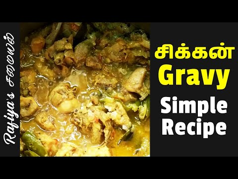 Simple நாட்டு கோழி Gravy | Chicken Gravy Recipe in Tamil | ♛ Rafiya's Samayal