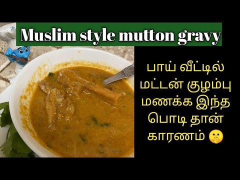 Muslim style mutton gravy| how to prepare mutton gravy recipe in Tamil| #muttongravy|#cocktailpengal