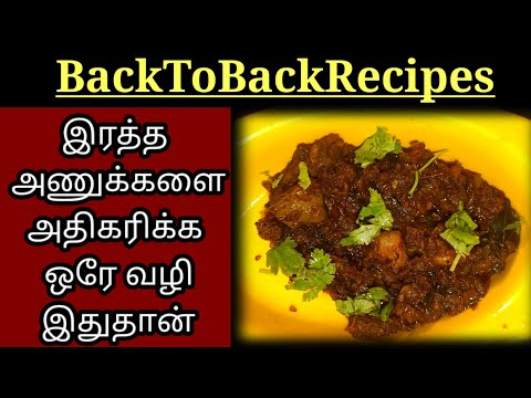 Suvarotti Benifits/Suvarotti recipe in tamil/How to make mutton spleen in tamil/by BackToBackRecipes
